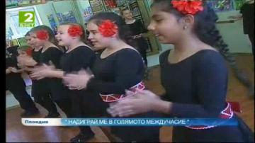 """""""Надиграй ме в голямото междучасие"""" в Пловдив"""