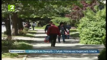 Блокадата на границата с Гърция тревожи кюстендилските туристи