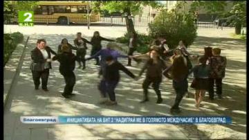 """Инициативата на БНТ 2 """"Надиграй ме в голямото междучасие"""" в Благоевград"""