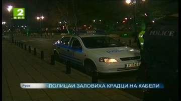 Полицаи заловиха крадци на кабели