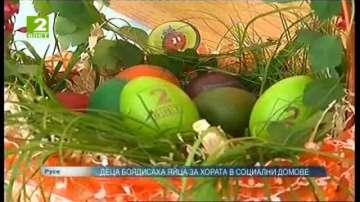 Деца боядисаха яйца за хората в социални домове