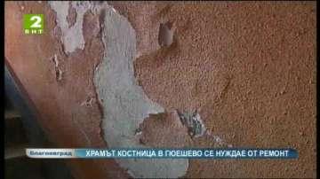 Храмът костница в Гюешево се нуждае от ремонт
