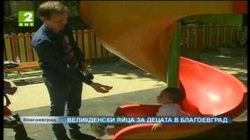 Великденски яйца за децата в Благоевград