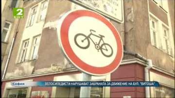 Велосипедисти нарушават забраната за каране на колело на булевард Витоша
