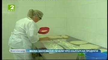 Малка закусвалня печели чрез български продукти