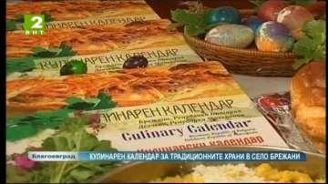Кулинарен календар за традиционните храни в село Брежани