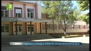 Закриха училище в Силистра заради малък брой деца