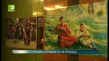 Православието в Полша