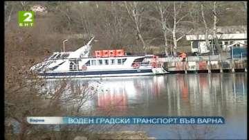 Воден градски транспорт във Варна