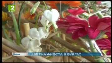 Цветна фиеста в Бургас