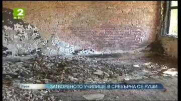 Руши се училището в Сребърна