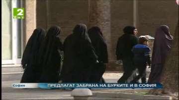 Искат забрана на бурките и в София