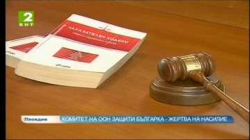 Комитет на ООН защити българка станала жертва на домашно насилие