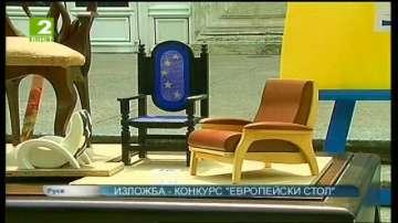 "Изложба конкурс ""Европейски стол"""