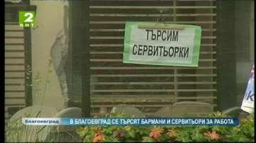 Недостиг на кадри в заведенията в Благоевград