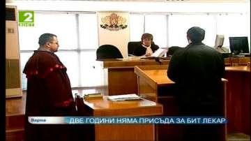 Две години няма присъда за бит лекар