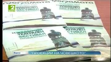 """34 постановки на театралния фестивал """"Варненско лято"""""""