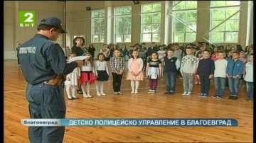 Детско полицейско управление в Благоевград