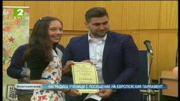 Наградиха ученици с посещение до Европейския парламент