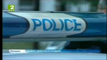 Двойно убийство в Пловдив