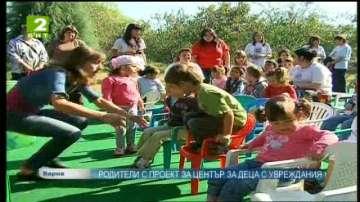 Родители с проект за център за деца с увреждания