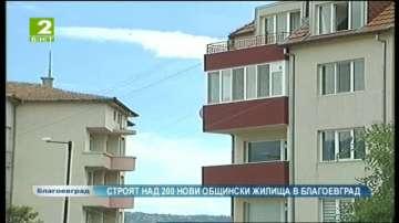 Строят над 200 нови общински жилища в Благоевград