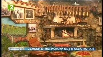 Семеен етнографски кът в село Кочан