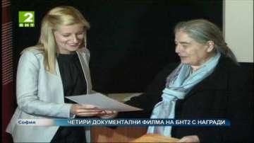 Четири документални филма на БНТ 2 с награди