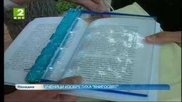 """Ученици изобретиха """"книгосвет"""", за да четат повече"""