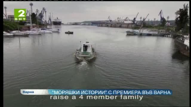 Моряшки истории с премиера във Варна