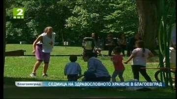 Седмица на здравословното хранене в Благоевград