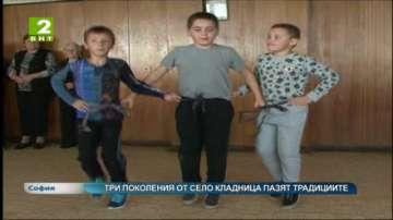 Три поколения от село Кладница пазят традициите