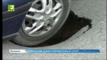 Лек автомобил пропадна в огромна дупка в Сопот