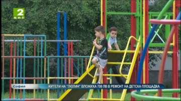 Жители на Люлин вложиха 700 лева в ремонт на детска площадка