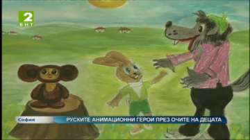 Руските анимационни герои през очите на децата