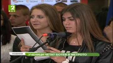Ученици четат стихове на Ботев в метрото