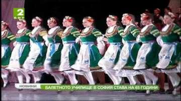 Балетното училище в София става на 65 години