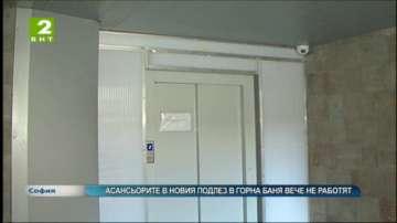Асансьорите в новия подлез в Горна баня вече не работят