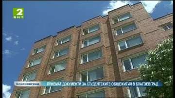 Приемат документи за настаняване в общежитията на ЮЗУ