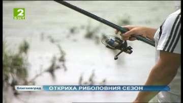 Откриха риболовния сезон