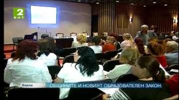 Общините и новият образователен закон