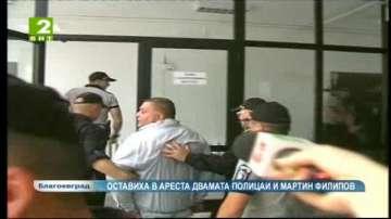 Оставиха в ареста двамата полицаи и Мартин Филипов