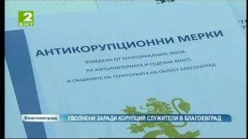 Служители в институции в Благоевград уволнени заради корупция
