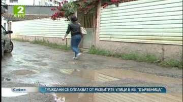"""Граждани се оплакват от разбитите улици в квартал """"Дървеница"""""""