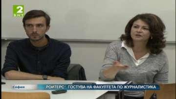 """""""Ройтерс"""" гостува на Факултета по журналистика"""