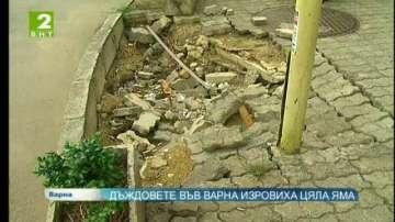 Дъждовете във Варна изровиха цяла яма