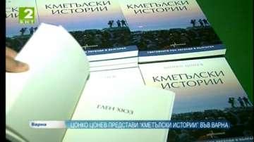 """Цонко Цонев представи """"Кметълски истории"""" във Варна"""