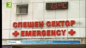 Дете пострада в училищен двор в Пловдив