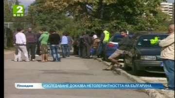 Изследване доказва нетолерантността на българина
