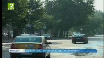 """Затварят част от булевард """"Шести септември"""" в Пловдив заради ремонт"""